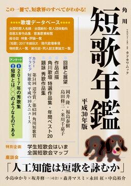短歌年鑑 平成30年版 (カドカワムック)