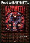 Road to Babymetal [ 光岡明夫 ]