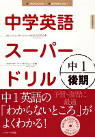 【謝恩価格本】中学英語スーパードリル(中1 後期)