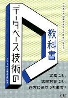 データベース技術の教科書