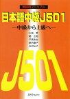 日本語中級J501(ファイブオーワン)(教師用マニュアル) 中級から上級へ [ 土岐哲 ]