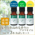 集中力を高める香りのエッセンシャルオイル 3点セット<ローズマリー・シネオール 3mL&ペパーミント 3mL&レモン 3mL>