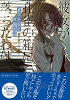 遊川夕妃の実験手記(エクスペリメントノーツ) 彼女が孔雀の箱に落ちたわけ (星海社FICTIONS)