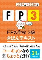 ''19〜'20年版 FPの学校 3級 きほんテキスト