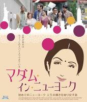 マダム・イン・ニューヨーク【Blu-ray】