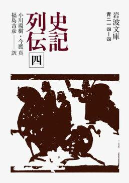 史記列伝(4) (岩波文庫) [ 司馬遷 ]