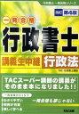 【送料無料】行政書士講義生中継行政法 改訂第4版