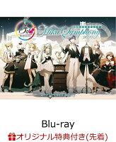 【楽天ブックス限定先着特典】初音ミクシンフォニー~Miku Symphony2020 オーケストラライブ【Blu-ray】(A4クリアファイル)