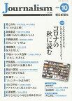 Journalism 2020年10月号 [ 朝日新聞ジャーナリスト学校 ]