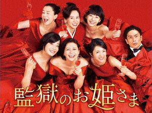 監獄のお姫さま Blu-ray BOX【Blu-ray】