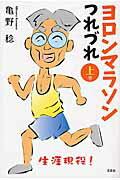 ヨロンマラソンつれづれ(上巻)