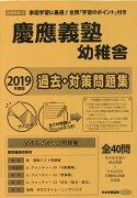 慶應義塾幼稚舎過去・対策問題集