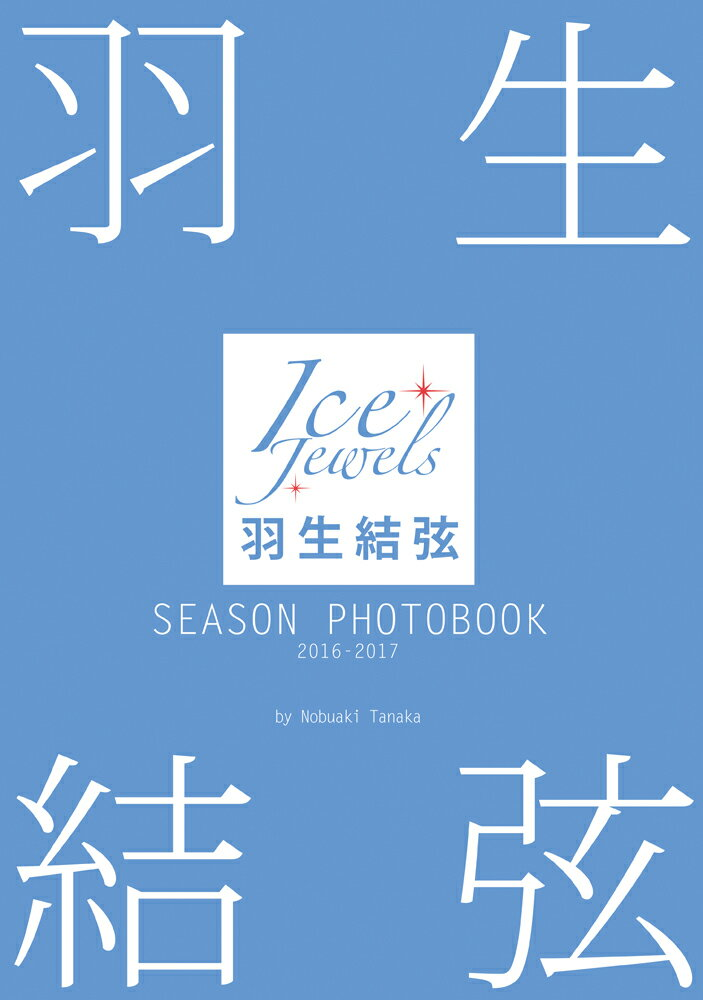 スポーツ, その他 SEASON PHOTOBOOK 2016-2017 Ice Jewels