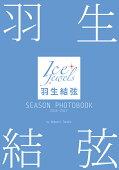 羽生結弦SEASON PHOTOBOOK 2016-2017