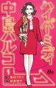 ハイパーミディ中島ハルコ 1 (マーガレットコミックス) [ 東村 アキコ ]