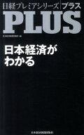 日経プレミアシリーズPLUS 日本経済がわかる