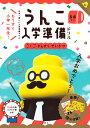 日本一楽しい入学準備ドリル うんこ入学準備ドリル [ 文響社(編集) ]