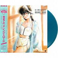 きまぐれオレンジ☆ロード Sound Color 1【アナログ盤】