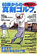60歳からの真剣ゴルフ(vol.3)