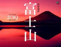 世界遺産 富士山カレンダー 壁掛け(2019)