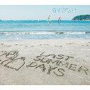 【楽天ブックスならいつでも送料無料】LAST SUMMER DAYS 〜きまぐれBEST〜 (初回限定盤 2CD...