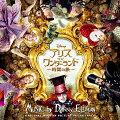 アリス・イン・ワンダーランド〜時間の旅〜 オリジナル・サウンドトラック