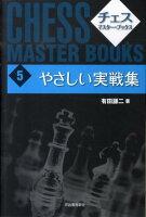チェス・マスター・ブックス(5)新装版