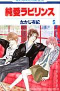 純愛ラビリンス 5 (花とゆめコミックス) [ なかじ有紀 ]
