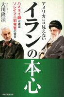 アメリカには見えないイランの本心