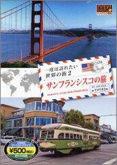 【送料無料】DVD 一度は訪れたい世界の街2 サンフランシスコの旅/アメリカ2