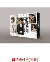 【先着特典】死役所 DVD-BOX(ポスタービジュアルB6クリアファイル付き)