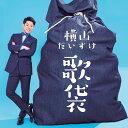 【楽天ブックス限定先着特典】歌袋 (コルクコースター付き) [ 横山だいすけ ]