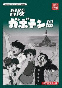 冒険ガボテン島 HDリマスター DVD-BOX画像