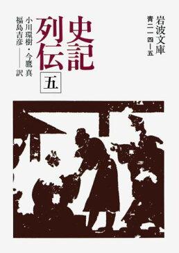 史記列伝(5) (岩波文庫) [ 司馬遷 ]