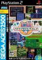 SEGA AGES 2500 シリーズ Vol.23 セガ メモリアルセレクションの画像