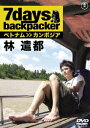 【楽天ブックスなら送料無料】7days,backpacker 林遣都 [ 林遣都 ]