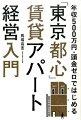 年収500万円・頭金ゼロではじめる「東京都心」賃貸アパート経営入門