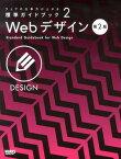 Webデザイン第2版 (ウェブの仕事力が上がる標準ガイドブック)