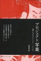 【バーゲン本】プロジェクト写楽