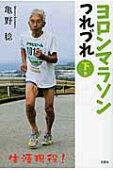 ヨロンマラソンつれづれ(下巻)