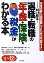 【送料無料】退職・転職の「年金・保険・税金」がわかる本('11~'12年版)