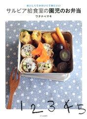 【楽天ブックスならいつでも送料無料】サルビア給食室の園児のお弁当 [ ワタナベマキ ]