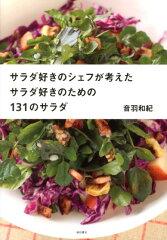 【送料無料】サラダ好きのシェフが考えたサラダ好きのための131のサラダ [ 音羽和紀 ]