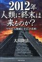 【送料無料】2012年人類に終末は来るのか?