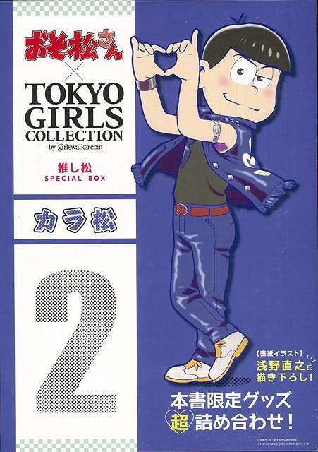 本・雑誌・コミック, その他 TOKYO GIRLS COLLECTIONSPECIAL BOX TOKYO GIRLS COLLECTION