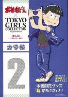 【バーゲン本】カラ松ーおそ松さん×TOKYO GIRLS COLLECTION推し松SPECIAL BOX