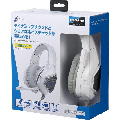 CYBER ・ ゲーミングヘッドセット ( PS5 用) ホワイト