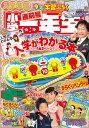 【送料無料】入学準備小学一年生直前号(2013)