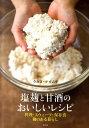 塩麹と甘酒のおいしいレシピ 料理・スウィーツ・保存食麹のある暮らし [...