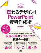 「伝わるデザイン」PowerPoint資料作成術